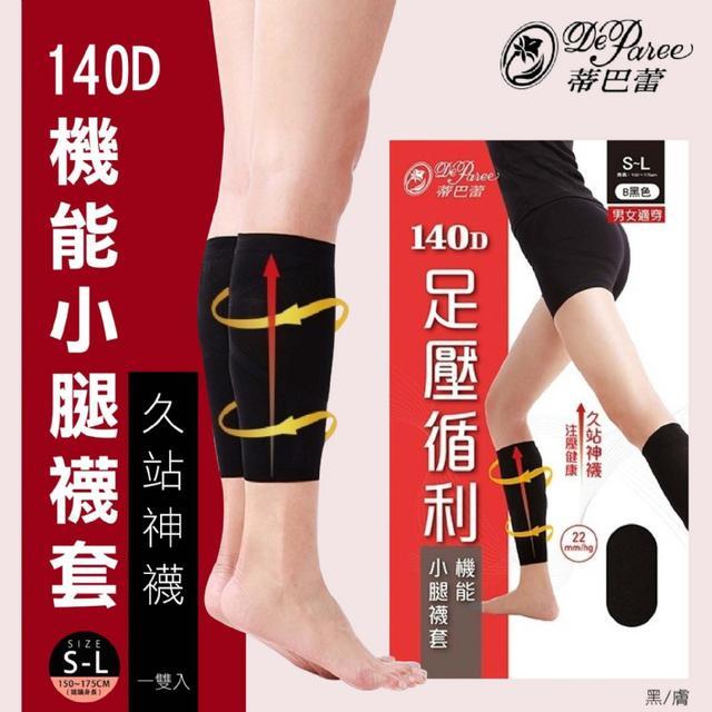 """""""久站神襪""""蒂巴蕾 140D機能小腿襪套 一雙入 S-L~支撐強化 漸進著壓"""