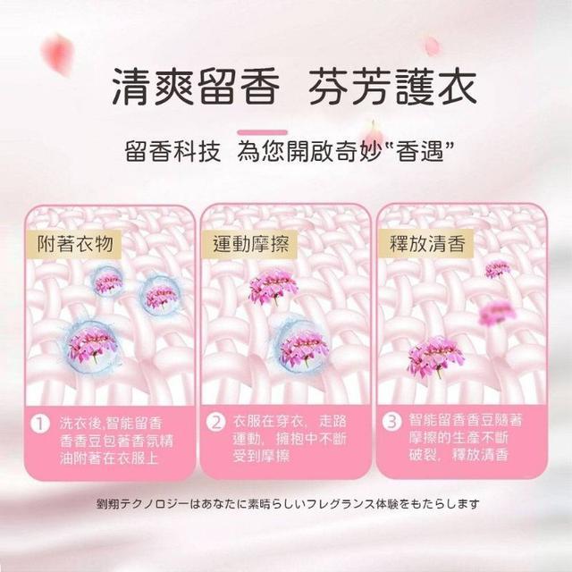7/15倍立淨 專櫃香水系列 香香豆 200g