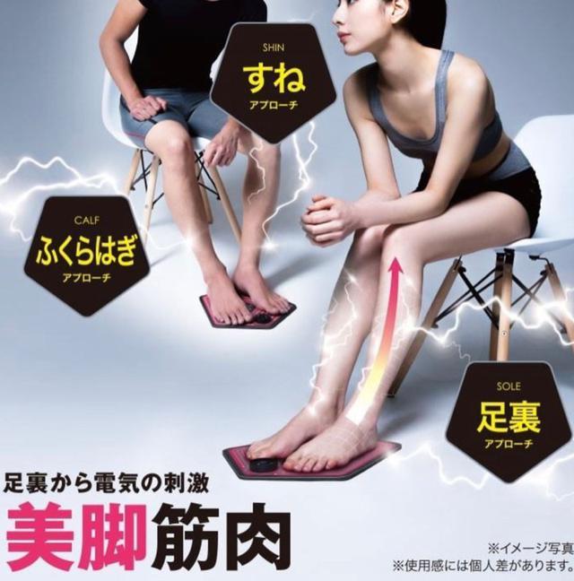 EMS電流刺激美腿按摩板