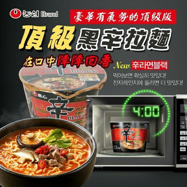 韓國 農心 頂級黑辛拉麵 碗裝 101g 泡麵