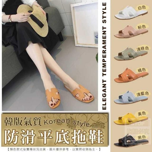 韓版氣質防滑平底拖鞋