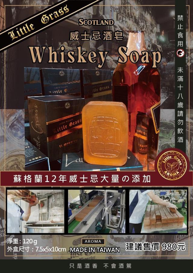 【香皂】 Little Grass 威士忌酒皂