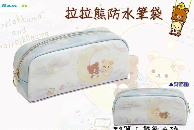 San-X 拉拉熊 防水筆袋