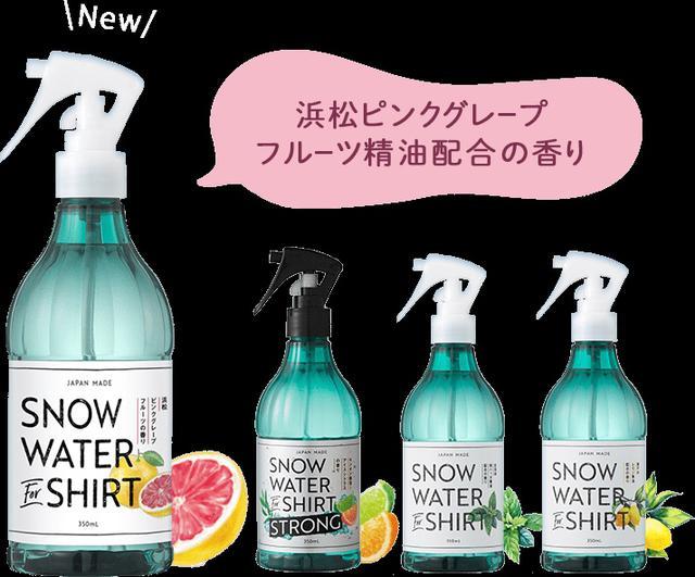 日本🇯🇵 純天然精油除菌除臭衣物噴霧