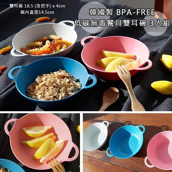 韓國製 BPA-FREE 低碳無毒餐具雙耳碗 3入組