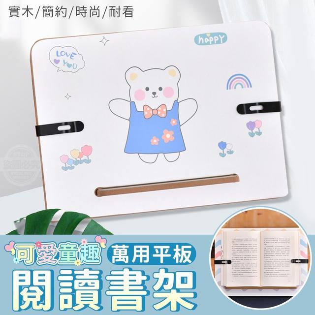預購 可愛童趣萬用平板閱讀書架