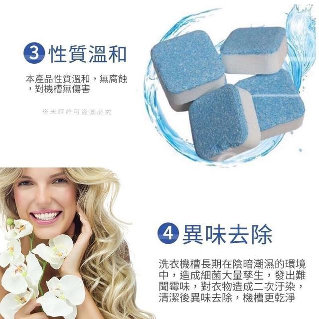 (預購e) 洗衣槽去污活氧清潔錠(10入)