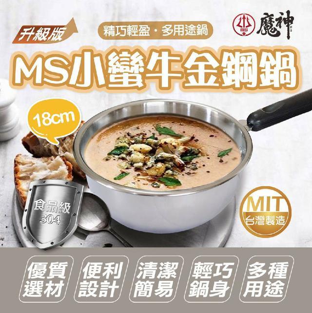 ☘️ MS小蠻牛金鋼牛奶鍋