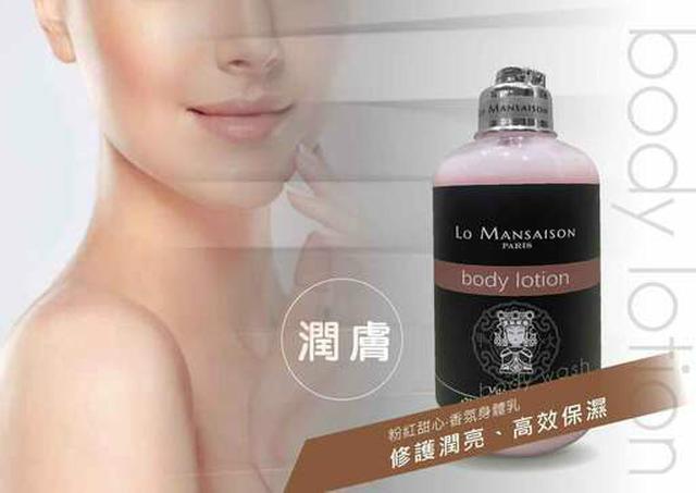 【Lo Mansaison & 大甲媽】粉紅甜心-香氛身體乳