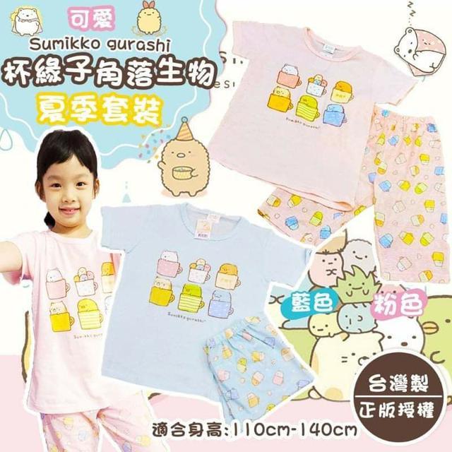 台灣製正版授權可愛 杯緣子角落生物 夏季短袖套裝