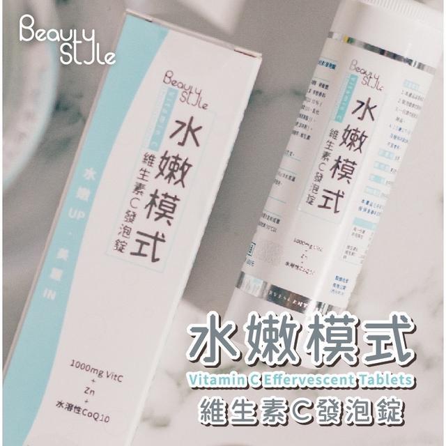 【專注唯一】Beauty Style維生素C發泡錠 單管(14錠/管)