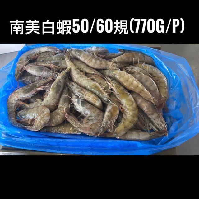 aie [買6P多件優惠] 南美白蝦:50/60規(770g/P)。