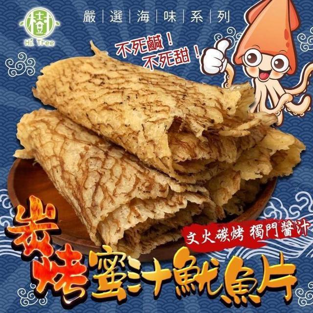 炭烤蜜汁魷魚片