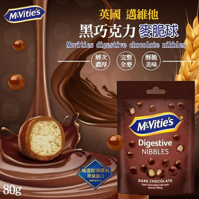 預購-麥維他 黑巧克力麥脆球 80g(一組7包)