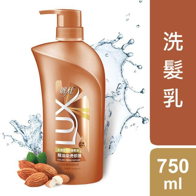 【現貨】LUX麗仕 精油染燙修護洗髮乳 750ml