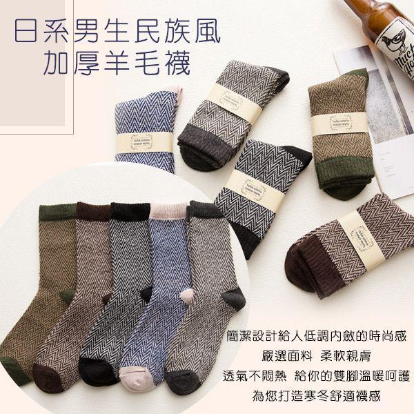 日系男生民族風加厚羊毛襪 *5雙