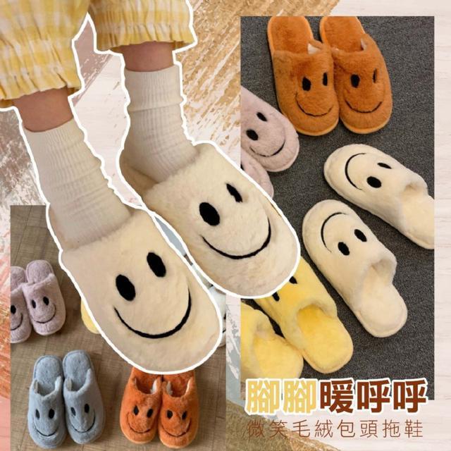 """""""腳腳暖呼呼""""居家保暖必須有 微笑毛絨包頭拖鞋~防滑 腳腳不著涼"""