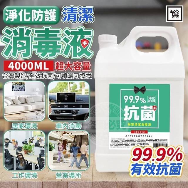 淨化防護清潔次氯酸消毒液