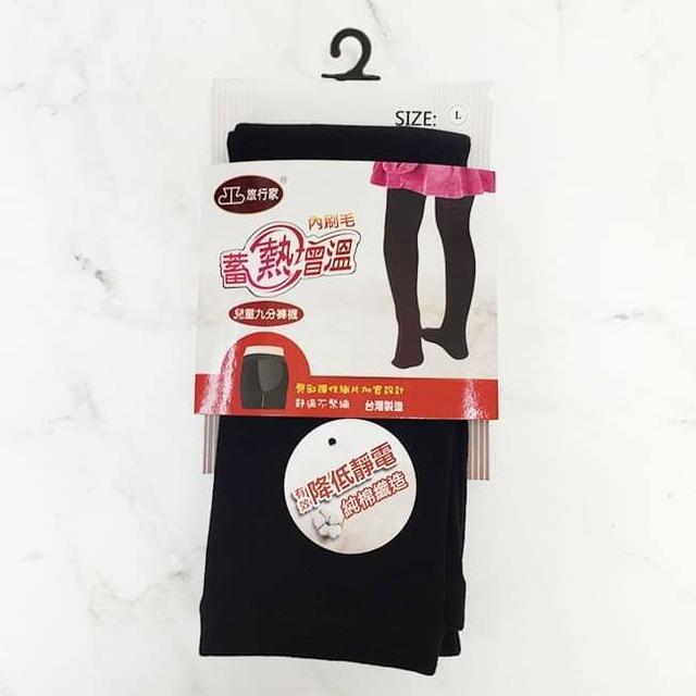 蓄熱增溫內刷毛兒童九分褲襪 (九分)