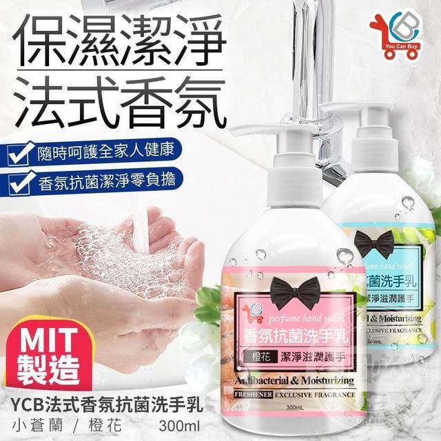 (現貨)台灣製造香氛抗菌洗手乳/箱出