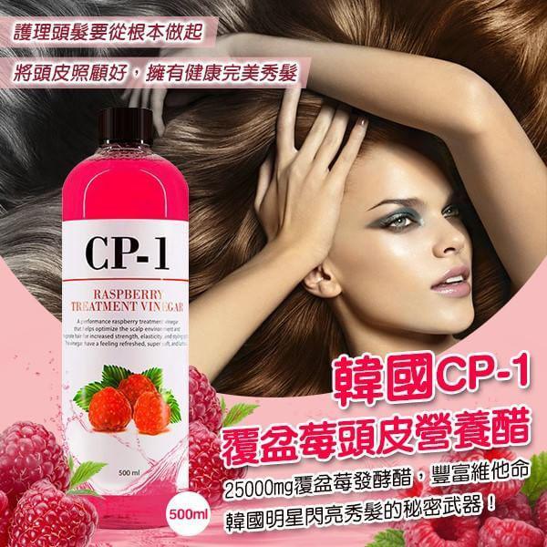 韓國CP-1 覆盆莓頭皮營養醋500ml