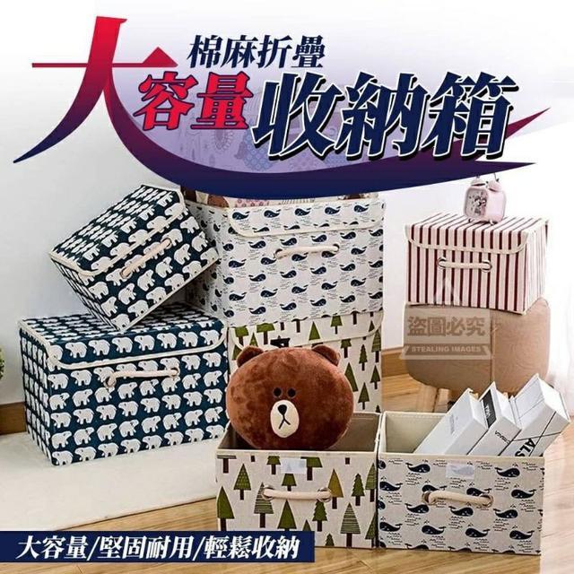 大容量棉麻折疊收納箱
