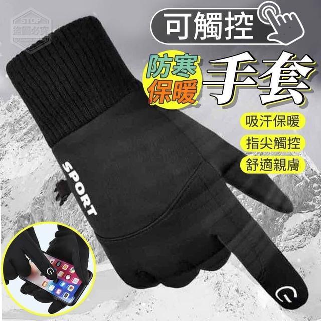 ❤️可觸控防滑保暖手套