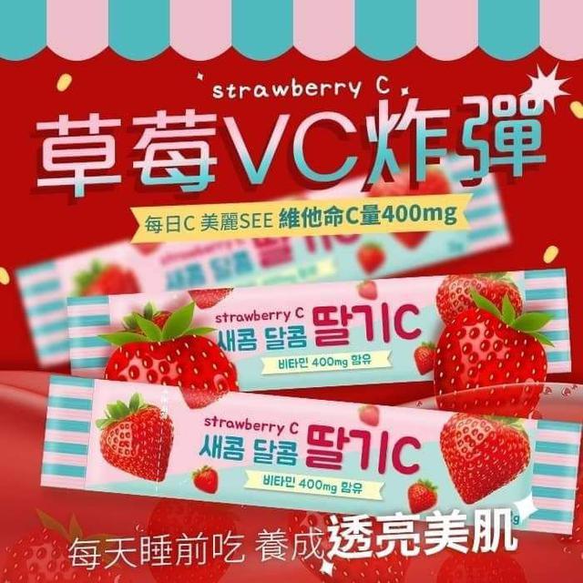 韓國製草莓VC粉 (2g x10入/包)