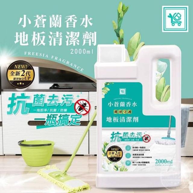 全新二代小蒼蘭香水地板清潔劑2000ml