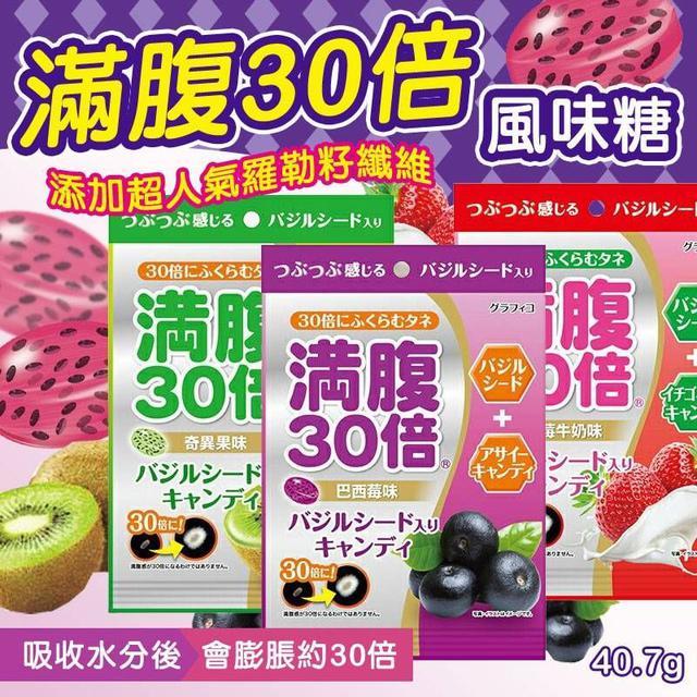 日本 滿腹30倍風味糖 40.7g