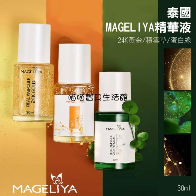 泰國MAGELIYA精華液 24K黃金/積雪草/蛋白線 30ml~煥亮/保濕/緊緻