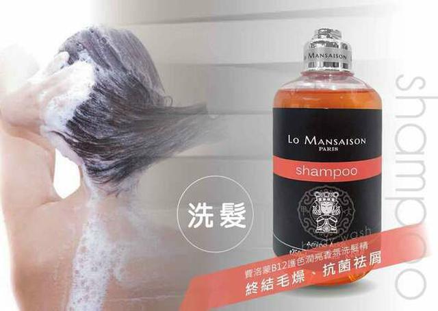 【Lo Mansaison & 大甲媽】費洛蒙B12護色潤亮香氛洗髮精