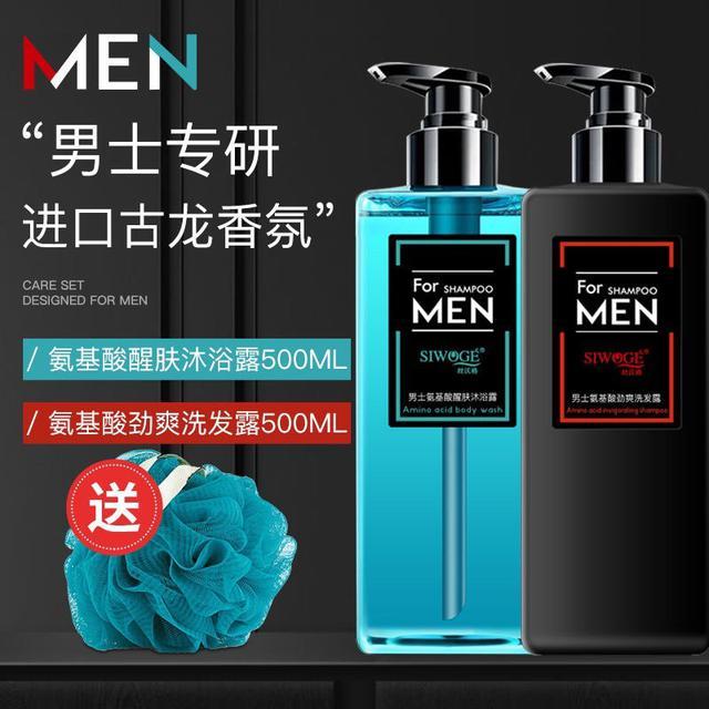 正品男氨基酸沐浴露洗發水香水持久去屑控油除蟎留香洗發露容量:500ml一瓶