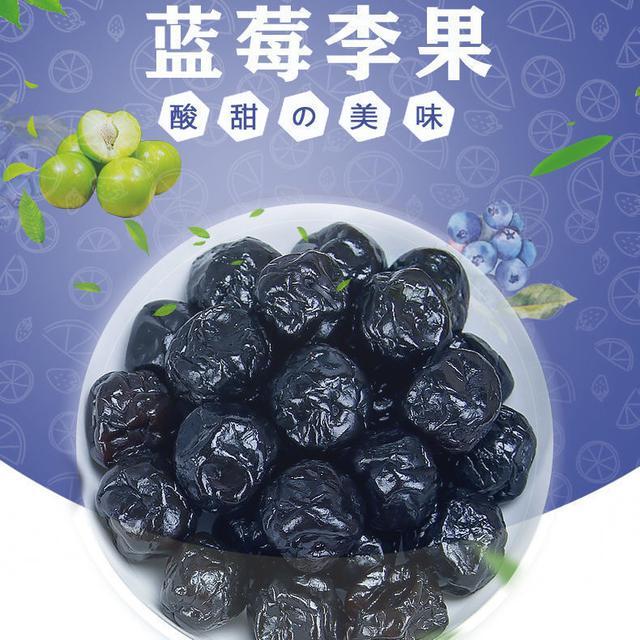 【2斤特價】藍莓李果 藍莓乾新疆特產火車同款梅子蜜餞果脯1000g批發