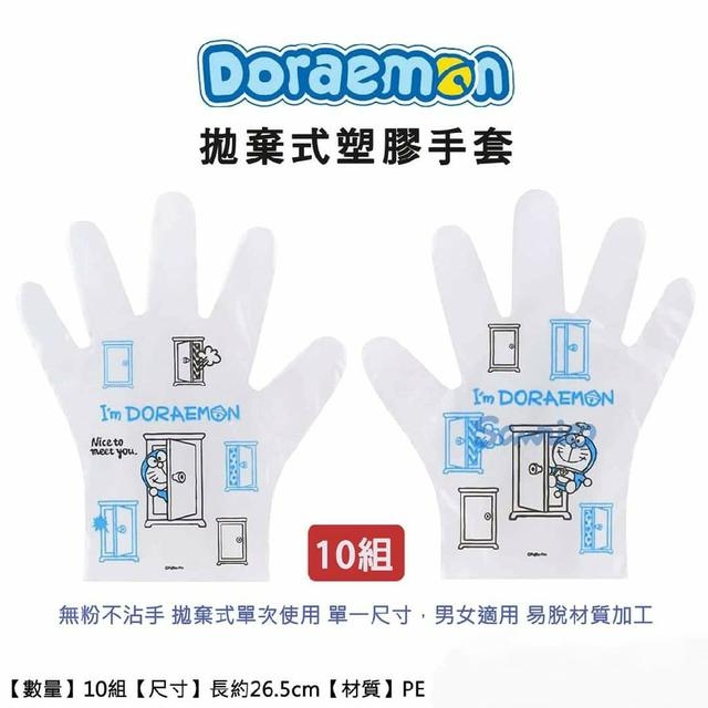 哆啦耶夢 拋棄式塑膠手套