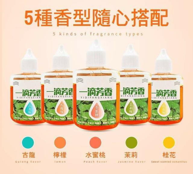 (預購S) G503 - 一滴香清新芳香除臭液(一組4個)