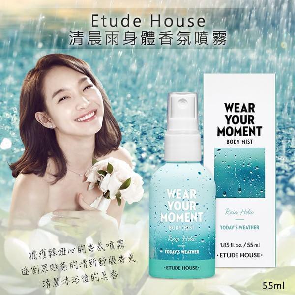 韓國Etude House 清晨雨身體香氛噴霧 55ml
