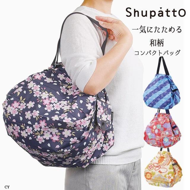 日本🇯🇵 Shupatto 快速折疊收納包-M