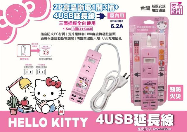 kitty usb延長線