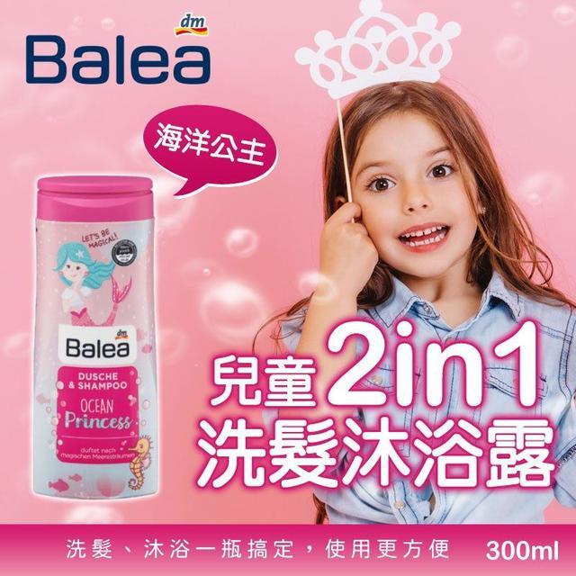 德國 Balea 兒童2合1洗髮沐浴露 300ml