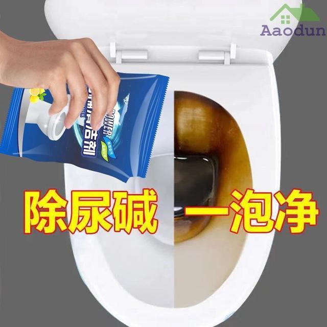 馬桶清潔神器尿鹼去污異味強力尿垢除垢劑去污垢去黃去漬洗廁所靈