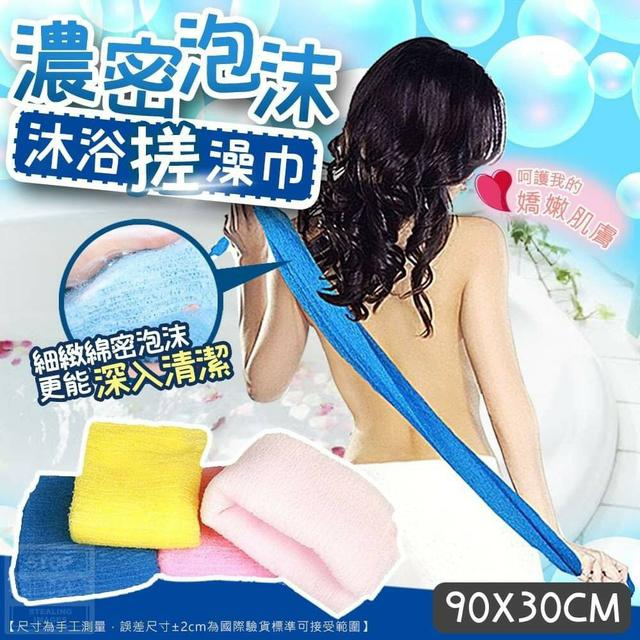 濃密泡沫沐浴搓澡巾(3入)