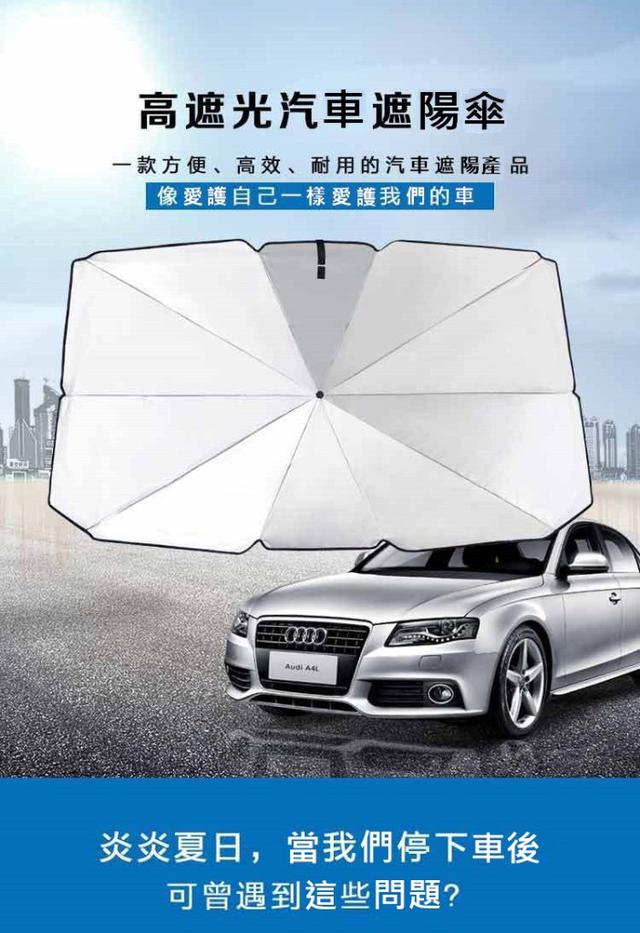 汽車遮陽傘