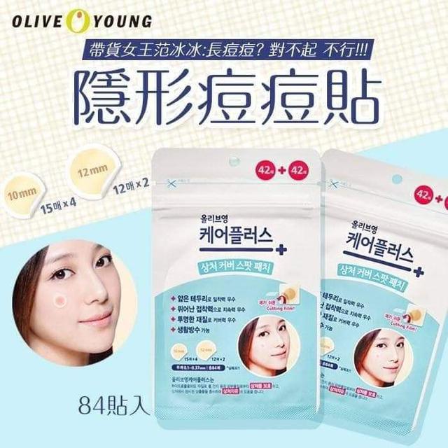 韓國Olive young 范冰冰痘痘貼 84入