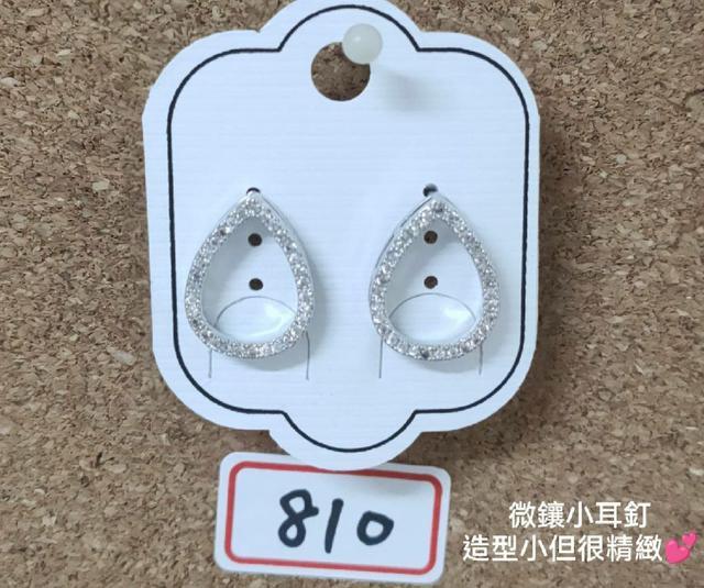 810-耳環 耳針