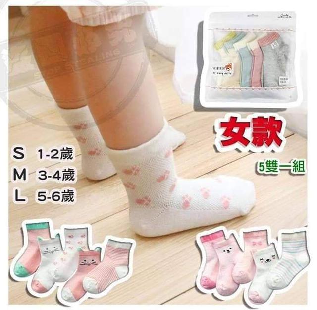 兒童棉質舒適透氣中高筒襪~五雙