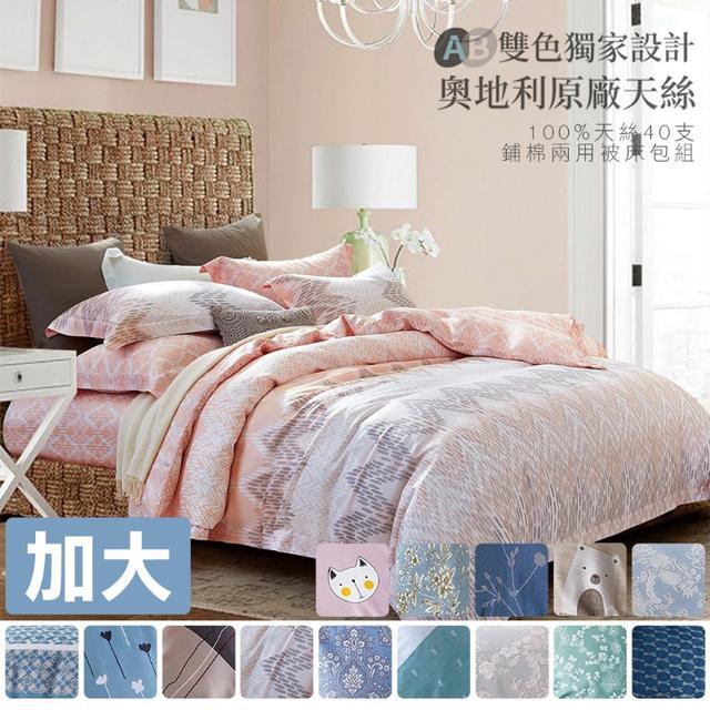 100%奧地利天絲40支鋪棉兩用被 雙人加大床包組