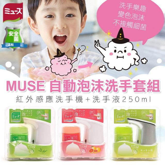 日本 EARTH製藥 MUSE 紅外感應 自動泡沫洗手機+洗手液250ml~弱酸性洗手套組