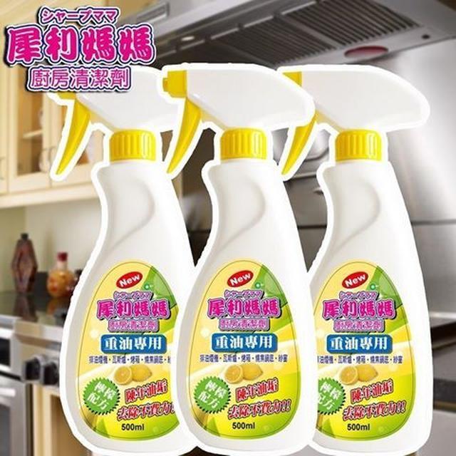 新款-MIT犀利媽媽重油萬用清潔劑二代-檸檬清香