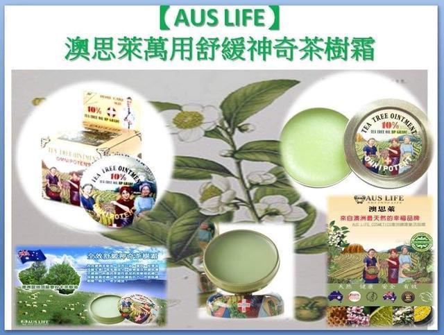 *澳思萊茶樹萬用膏0.33oz (10ML)